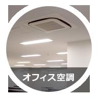 オフィス空調